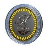 Никита, именная монета 10 рублей, с гравировкой