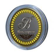 Виктория, именная монета 10 рублей, с гравировкой