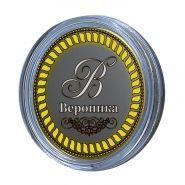 Вероника, именная монета 10 рублей, с гравировкой