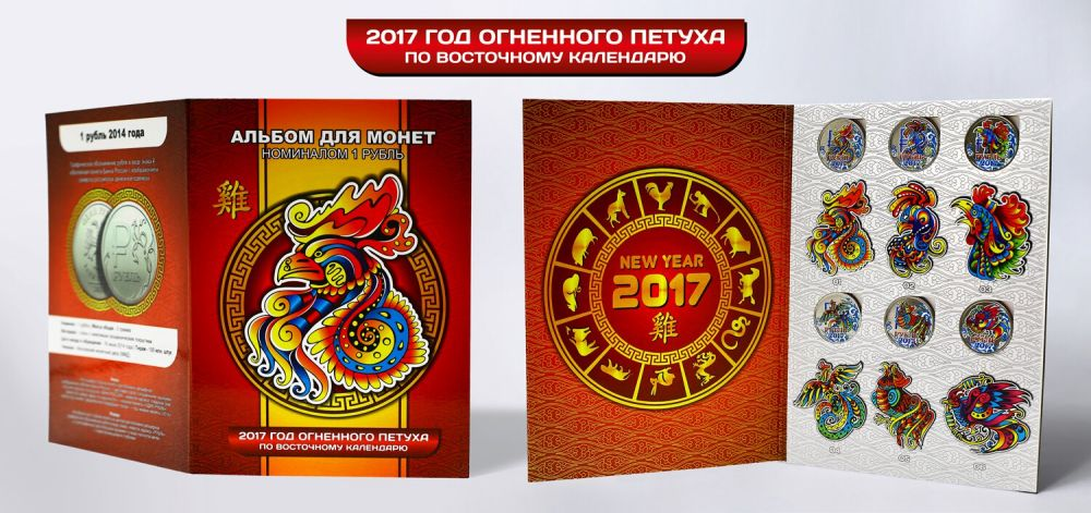 Новый 2017 год по восточному календарю год кого