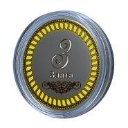 Злата, именная монета 10 рублей, с гравировкой