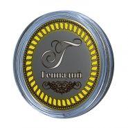 Геннадий, именная монета 10 рублей, с гравировкой