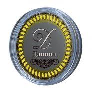 Даниил, именная монета 10 рублей, с гравировкой