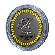 Марк, именная монета 10 рублей, с гравировкой