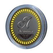 Леночка, именная монета 10 рублей, с гравировкой