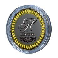Нинель, именная монета 10 рублей, с гравировкой