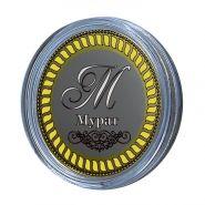 Мурат, именная монета 10 рублей, с гравировкой