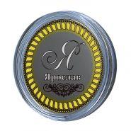ЯРОСЛАВ, именная монета 10 рублей, с гравировкой