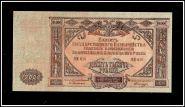 10000 рублей 1919 года ВС на Юге России, XF+, идеальное состояние