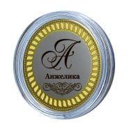 АНЖЕЛИКА, именная монета 10 рублей, с гравировкой