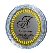 АНТОНИНА, именная монета 10 рублей, с гравировкой