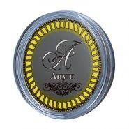 АНУШ, именная монета 10 рублей, с гравировкой