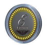 ЕСЕНИЯ, именная монета 10 рублей, с гравировкой