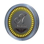 ЛОЛИТА, именная монета 10 рублей, с гравировкой