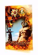 Коллекционный альбом капсульного типа города-герои на 9 монет. Керчь и Севастополь включены.