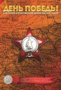 АКЦИЯ!!! Набор 14 монет 70 ЛЕТ ПОБЕДЫ в ВОВ 1941-1945гг в капсульном альбоме. ТОМ 3