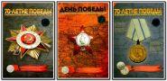 АКЦИЯ!!! ТРИЛОГИЯ. Набор 40 монет 70 ЛЕТ ПОБЕДЫ в ВОВ 1941-1945гг в 3х капсульном альбомах!