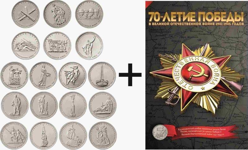 70 лет победы в вов 1941-45гг. набор монет в альбоме. вариан.