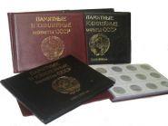 Монетник для СССР, с полиграфией ( изображением монет)