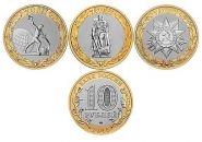 Набор монет 10 рублей Россия 2015 (3 монеты) 70 лет ВОВ