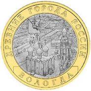 Вологда 10 рублей 2007 СПМД