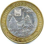 Псков 10 рублей, 2003г.