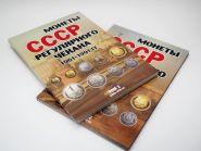 Альбом для монет СССР регулярного чекана 1961-1991 гг. в 2-х томах