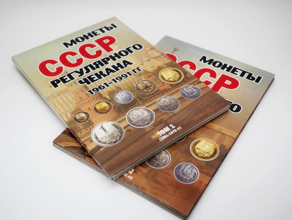 Альбомы монеты регулярного чекана где купить марки ссср