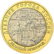Великий Новгород 10 рублей 2009 ММД
