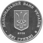 Всеволод Голубович монета 2 гривны 2005
