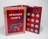 Набор монет 10 рублей 2014 года ''Красная Книга'' (цветные) - В альбоме