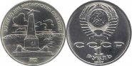 175 лет Бородинского сражения (Обелиск) 1 рубль СССР 1987