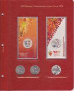 Комплект листов для юбилейных монет Сочи 25 рублей в блистерах [Р0001/Р0002]