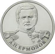 2 рубля А.П. Ермолов - Полководцы, 2012г