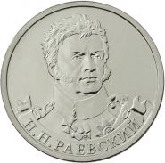 2 рубля Н.Н. Раевский - Полководцы, 2012г