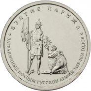 5 рублей Взятие Парижа, 2012г