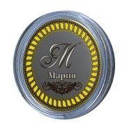 Мария, именная монета 10 рублей, с гравировкой