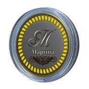 Марина, именная монета 10 рублей, с гравировкой