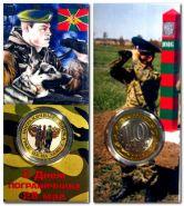 Пограничные войска, 10 рублей, цветная, в капсуле + защитный блистер вариант 2