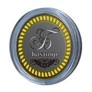 Бахтияр, именная монета 10 рублей, с гравировкой