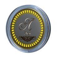 Лев, именная монета 10 рублей, с гравировкой