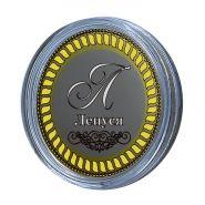 Ленуся, именная монета 10 рублей, с гравировкой
