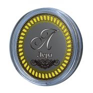 Лера, именная монета 10 рублей, с гравировкой