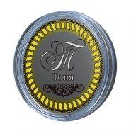 Тоня, именная монета 10 рублей, с гравировкой