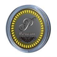 Рамазан, именная монета 10 рублей, с гравировкой