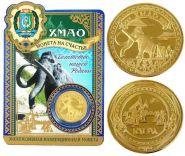 ХМАО 22 мм монета эксклюзивная в капсуле