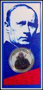 25 рублей 2013 года В.В. Путин (Цветная) №6 - В малом буклете, в блистере