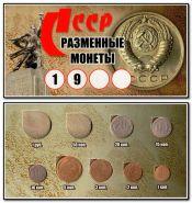 Набор монет СССР 1946 год в буклете