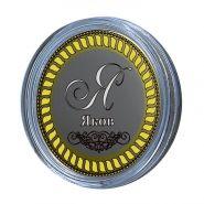 Яков, именная монета 10 рублей, с гравировкой
