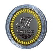 МИРОСЛАВ, именная монета 10 рублей, с гравировкой